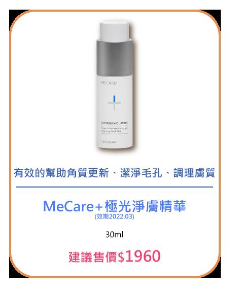 MeCare+極光淨膚精華(取代果酸精華瓊漿)(效期2022.03)【8折優惠】