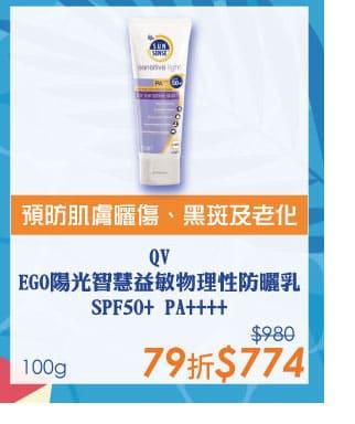 QV EGO陽光智慧益敏物理性防曬乳SPF50+ PA++++