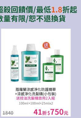 Klorane蔻蘿蘭涼感淨化防護精華+涼感淨化洗髮精(小) 合購【54折優惠】