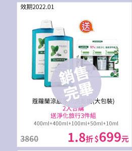 Klorane蔻蘿蘭涼感淨化洗髮精(大瓶裝) 2入合購(效期2022.01)【57折優惠】