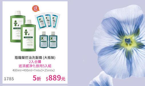 Klorane蔻蘿蘭控油洗髮精(大瓶裝) 2入合購【57折優惠】