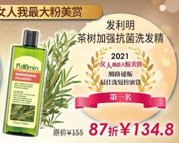 (女人我最大推荐/告别油头)Follimin发利明茶树加强抗菌洗发精【8折优惠】